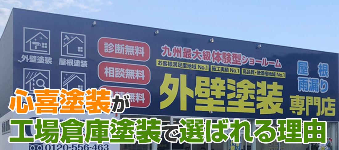 福岡県北九州市、遠賀郡・中間市・直方市・宗像市・飯塚市で心喜塗装が選ばれている理由